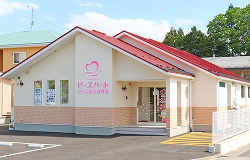ピースハート さくらまち保育園 (紫波町)