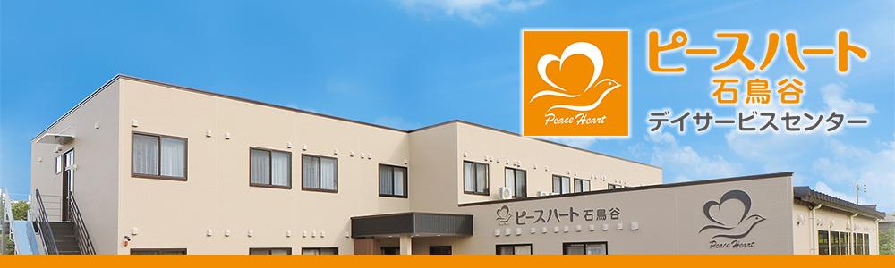 ピースハート石鳥谷 デイサービスセンター