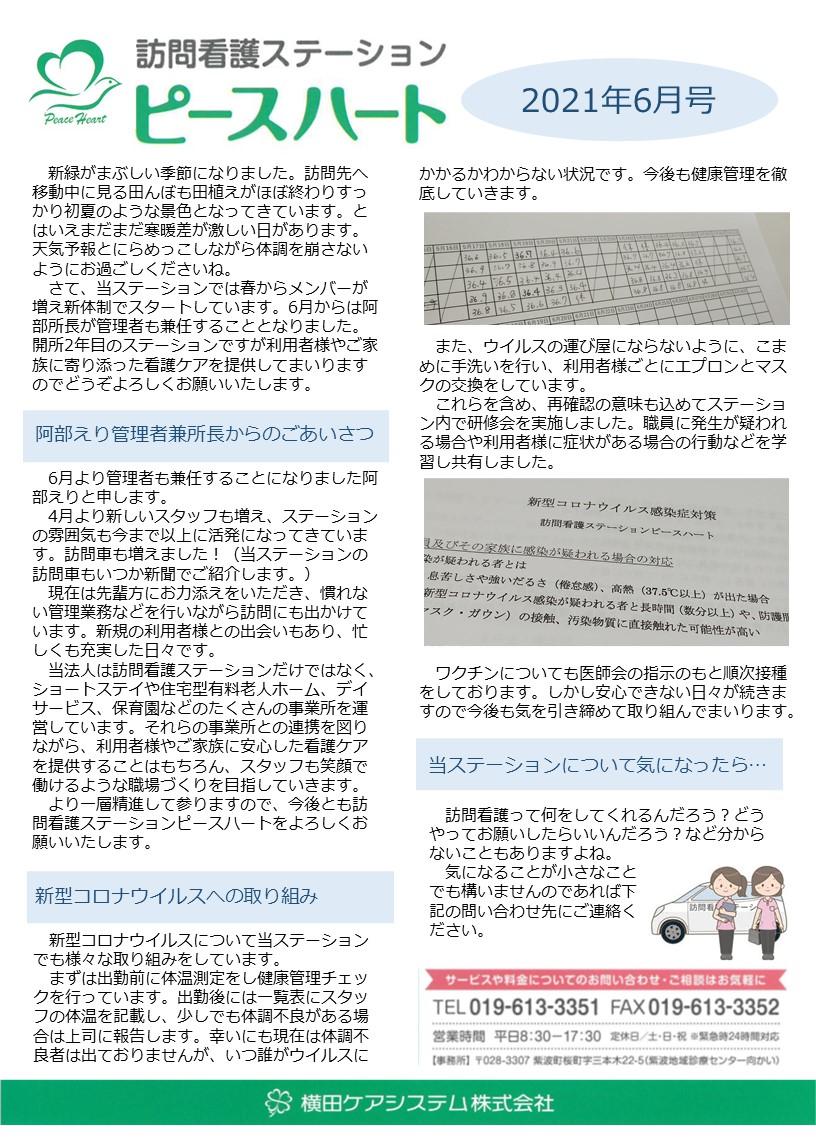 houmonnkanngo-sshinbun-202106