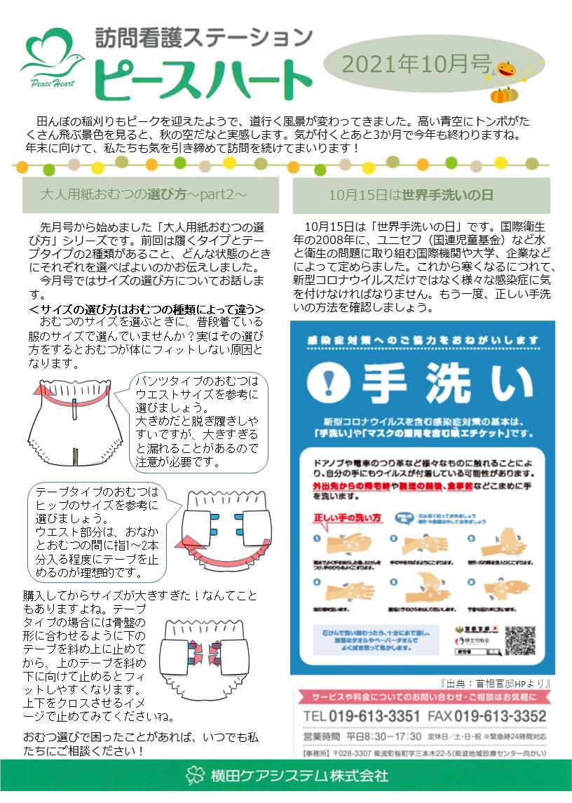 houmonnkango-shinbun-202110